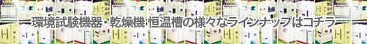 環境試験機器・乾燥機・恒温槽の様々なラインナップ