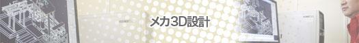 メカ3D設定