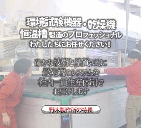環境試験機器・乾燥機・恒温槽の製造ならおまかせ下さい